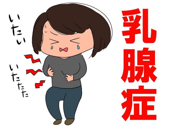 乳腺症とは 原因はエストロゲン!乳房のしこり乳腺嚢胞は痛みを伴う