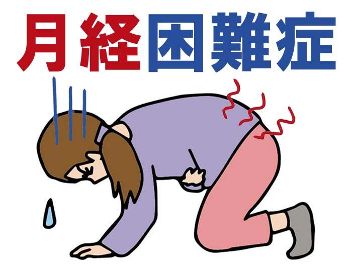 子宮内膜症は経血量が少なく生理痛が軽い女性でも突然発症する