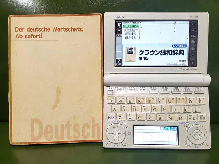 おすすめのドイツ語学習教材|電子辞書